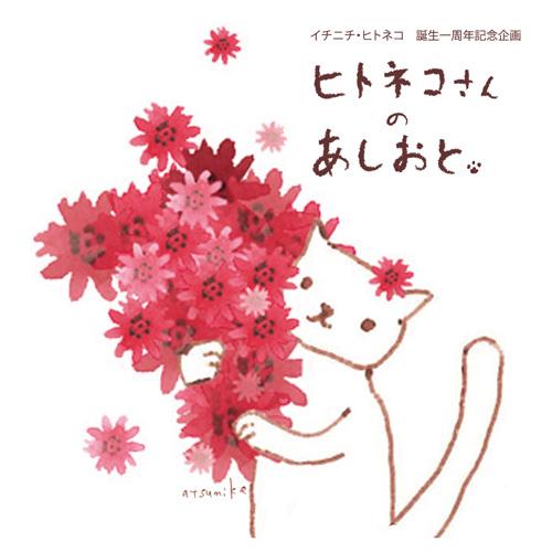 atsumike_rogo001