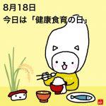 2019/08/18イチニチ・ヒトネコ【健康食育】No.3022