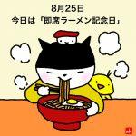 2019/08/25イチニチ・ヒトネコ【即席ラーメン記念日】No.3029