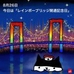 2019/08/26イチニチ・ヒトネコ【レインボーブリッジ開通記念日】No.3030