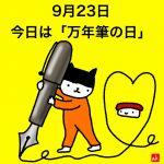 2019/09/23イチニチ・ヒトネコ【万年筆の日】No.3058