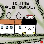 2019/10/14イチニチ・ヒトネコ【鉄道の日】No.3079