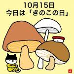 2019/10/15イチニチ・ヒトネコ【きのこの日】No.3080