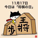 2019/11/17イチニチヒトネコNo.3112【将棋の日】