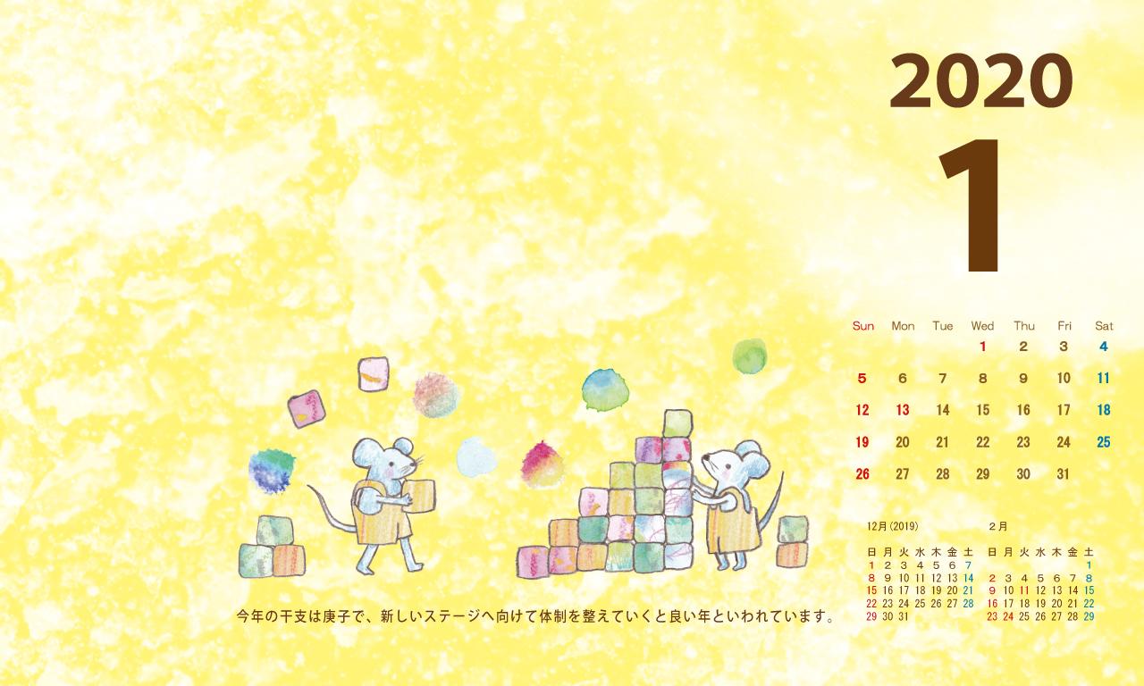 2020年カレンダー パソコン用壁紙ダウンロードできるようになりました