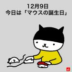 2019/12/09イチニチヒトネコNo.3134【マウスの誕生日】