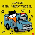 2019/12/15イチニチヒトネコNo.3140【観光バス記念日】
