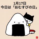 2020/01/17イチニチヒトネコNo.3173【おむすびの日】