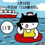 2020/01/18イチニチヒトネコNo.3174【118番の日】