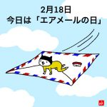 2020/02/18イチニチヒトネコNo.3205【エアメールの日】