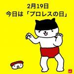 2020/02/19イチニチヒトネコNo.3206【プロレスの日】