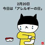 2020/02/20イチニチヒトネコNo.3207【アレルギーの日】