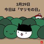 2020/03/29イチニチヒトネコNo.3245【マリモの日】