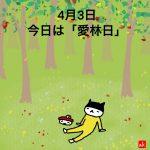 2020/04/03イチニチヒトネコNo.3250【愛林日】
