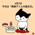 2020/04/07イチニチヒトネコNo.3254【鉄腕アトム誕生日】