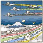 2020/05/31イチニチヒトネコNo.3308【ブルーインパルス】