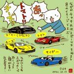 """<span class=""""title"""">【育児絵日記】スポーツカーのイメージカラー</span>"""